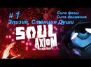 Soul Axiom Часть 1 Элизия Станция Души Сила фазы Сила движения
