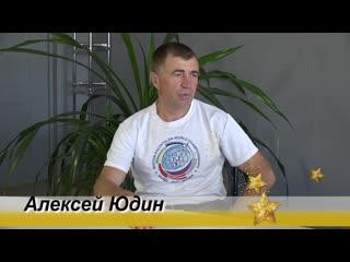 Сердобск ТВ - Будем знакомы. Алексей Юдин