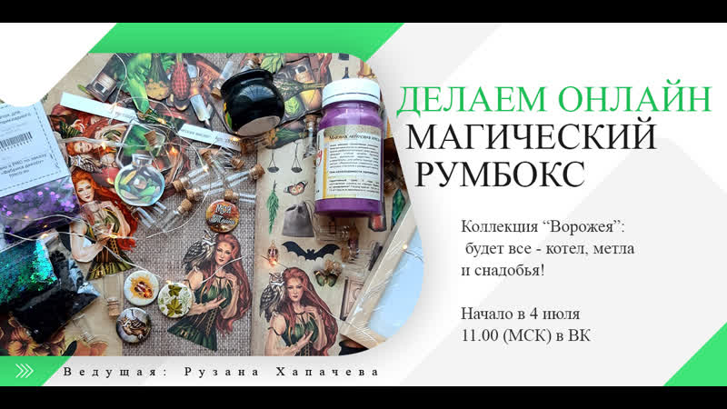 Онлайн МК Магический румбокс Лавка Ворожеи Часть 1