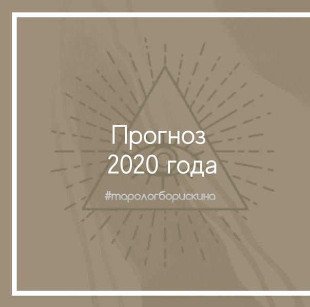 ПРОГНОЗ 2020 ГОДА ПО ЭНЕРГИЯМ СТАРШИХ АРКАНОВ ТАРО, изображение №1
