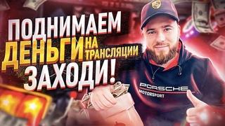 СТРИМ КАЗИНО ОНЛАЙН   23.01.2021