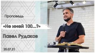 Пастор Павел Рудаков - Не имей сто...?