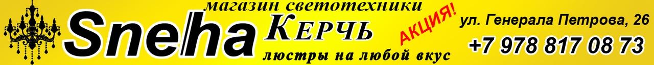 Магазин светотехники Керчь