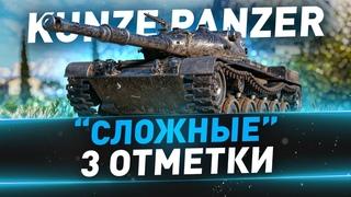 """Kunze Panzer ● А ведь танк интересный ● """"Сложные"""" 3 отметки ● № 170"""
