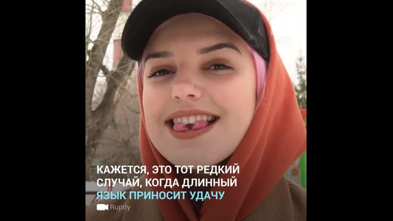 Уфимка с длинным языком стала звездой TikTok