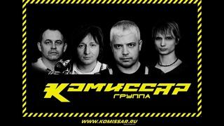 группа КОМИССАР - концерт в Минске   / Минск Арена /