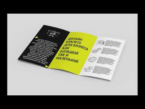 Создание макета для дизайна буклета
