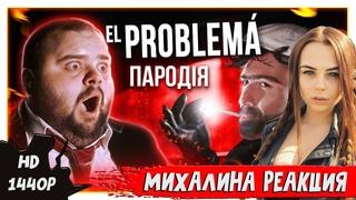 Михалина смотрит El Problema (ЛУЧШАЯ ПАРОДИЯ) - MORGENSHTERN & Тимати , Реакция