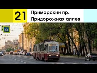 """Трамвай 21 """"Придорожная аллея - Приморский пр."""""""
