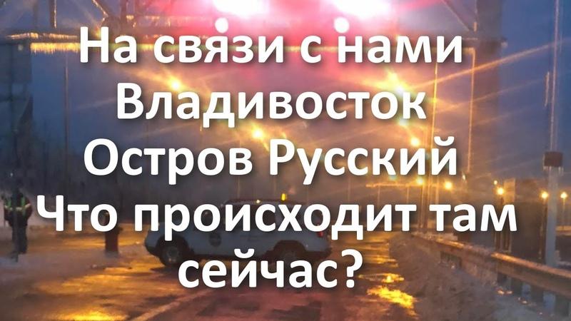 На связи с нами Владивосток Остров Русский Что там сейчас происходит