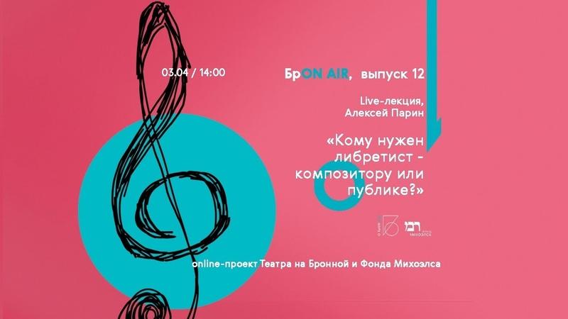 БрON AIR выпуск 12 live лекция Алексея Парина Кому нужен либретист композитору или публике