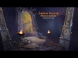 Тайны духов 12 Шёпот из прошлого Часть2