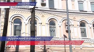 Задержан начальник нижегородского ЛУ МВД на транспорте Алексей Епишин