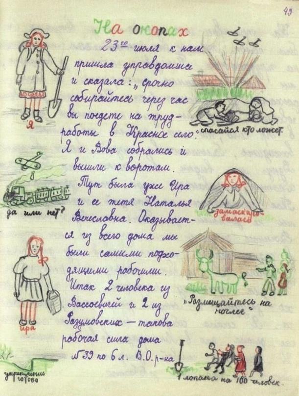 Дневник другой Тaни. В блoкадном Лeнинграде случaлись чудeса.