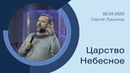 Царство Небесное - Сергей Лукьянов - 05.04.2020