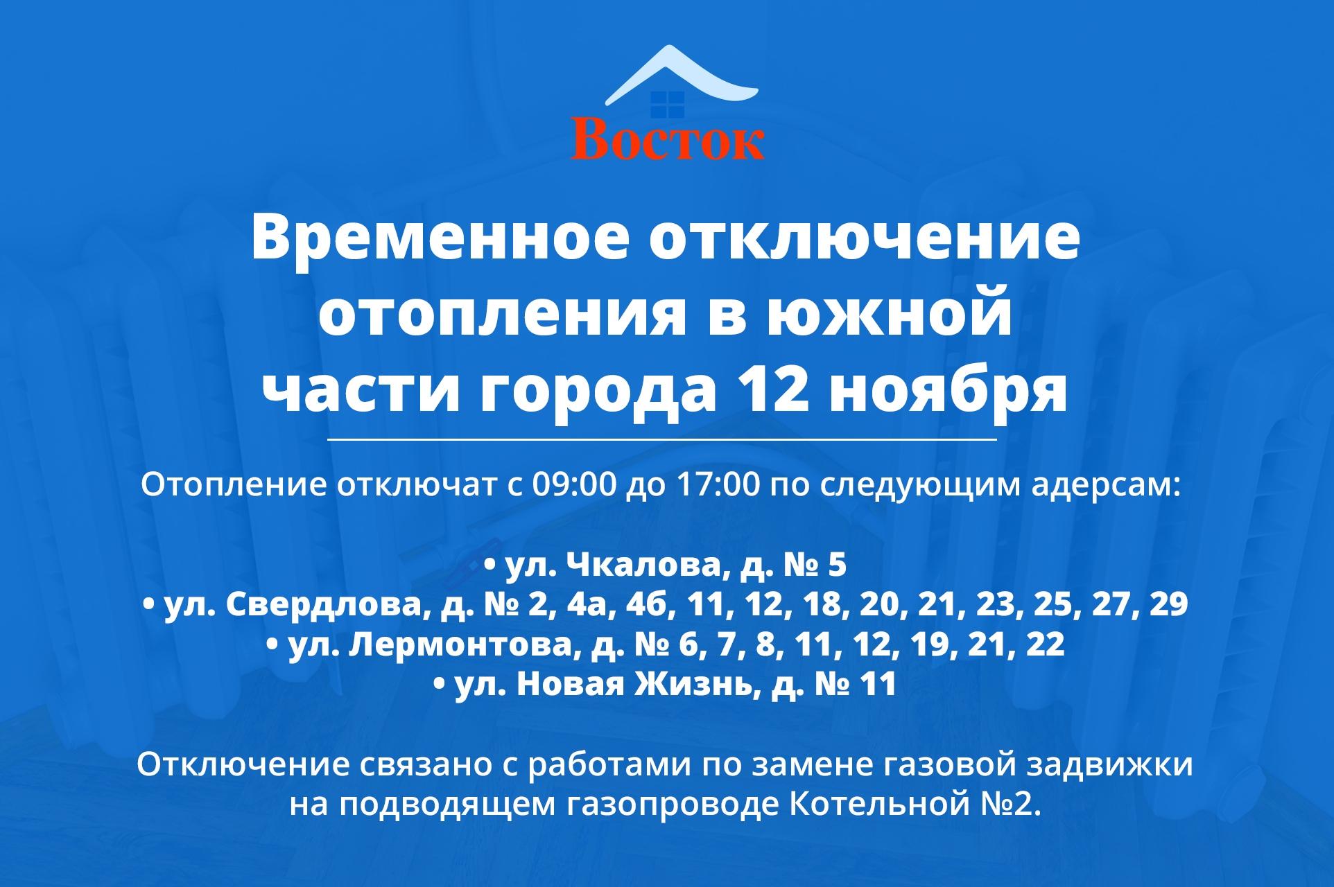 Отключение горячей воды и отопления на Чкалова, Свердлова и Лермонтова