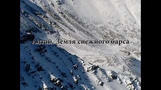 Алтай /  земля снежного барса /документальный фильм
