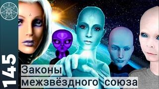 Галактическая Федерация Света. Преступность, иерархия демонов. Юмор. Вопросы из группы ВК (Часть 2)
