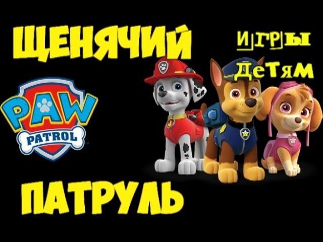 Мультфильм-игра щенячий патруль. Крипыш строит дом. Роки делает уборку.Щенячий патруль.