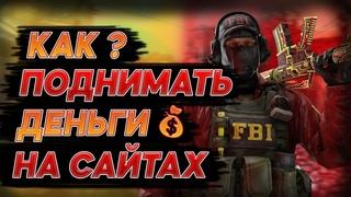 Как мне выдают сайты? + розыгрыш на 2000 рублей