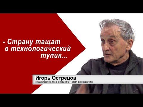 Игорь Острецов о технологическом тупике атомной энергетики