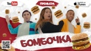 Бабек Мамедрзаев Rena RNT Бомбочка Official video