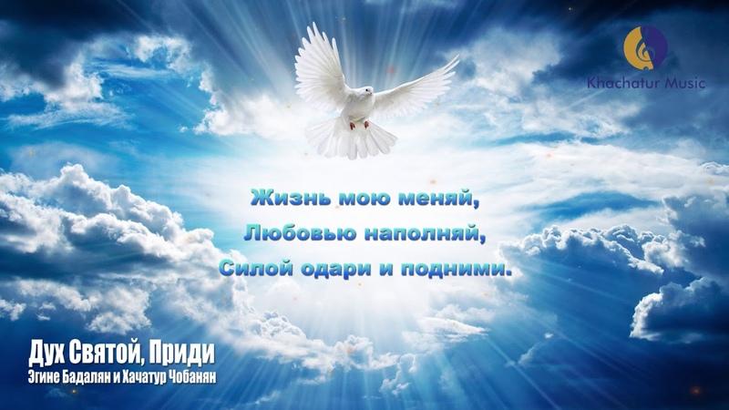 Послушайте прекрасную песню Дух Святой приди Эгине Бадалян и Хачатур Чобанян