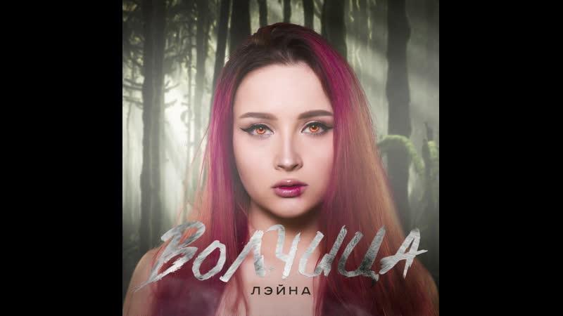 Лэйна Волчица Премьера песни 2020