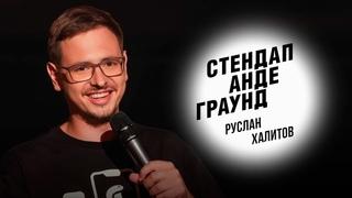 Стендап.  Руслан Халитов о народной медицине, поликлиниках, знакомых врачах