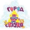 Детские праздники в Москве и МО  «Город Сказки»