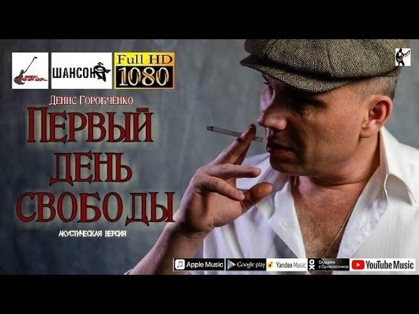 Д Горобченко Первый день свободы acoustic album 2020