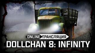 .: Dollchan 8. Infinity ❯ Stream #7 - Финал игры!