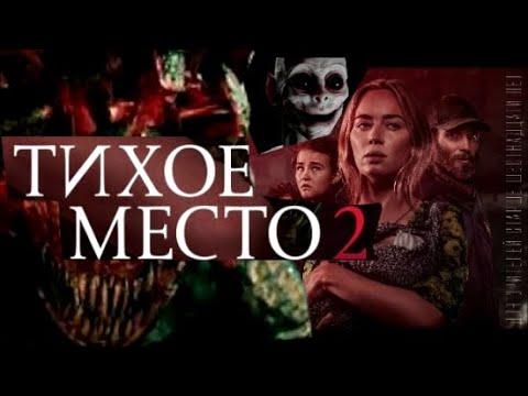 Тихое место 2 Русский трейлер 2020 A QUIET PLACE 2 Trailer Breakdown