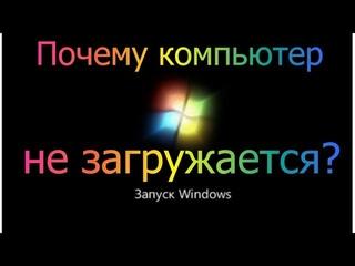 Не загружается компьютер. Проверка жёсткого диска. 🆗