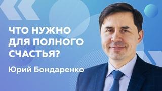 Юрий Бондаренко — проповедь «Что мне нужно для полного счастья?»