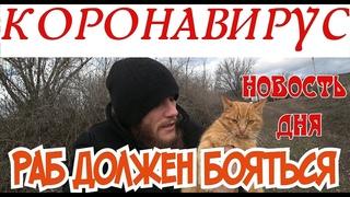 КОРОНАВИРУС УЖЕ У НАС!!! Я ПЕРЕБОЛЕЛ. Россия, Украина. Белоруссия. Бойся РАБ!