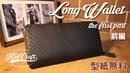 【レザークラフト】ロングウォレット -前編-(型紙無料)【Leather Craft】Long wallet Diamond python -the first part-(pattern free)