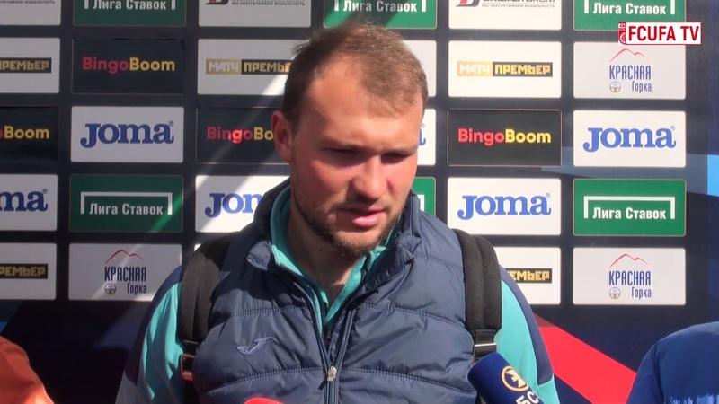 Алексей Никитин: Получил удар по голове от Джорджевича в момент первого гола. Сознание помутнело