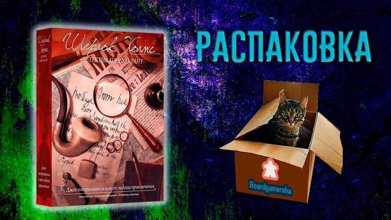 Распаковка Шерлок Холмс детектив консультант Джек потрошитель и вест эндские приключения
