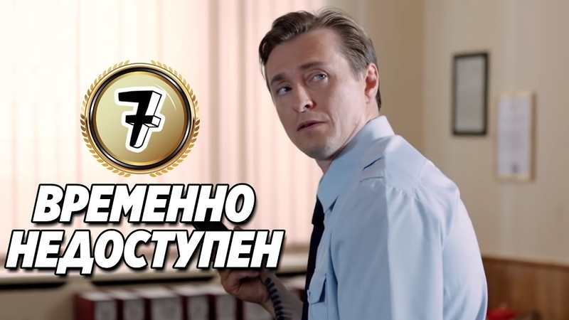 ВРЕМЕННО НЕДОСТУПЕН 7 серия Русские комедии новинки фильмы HD