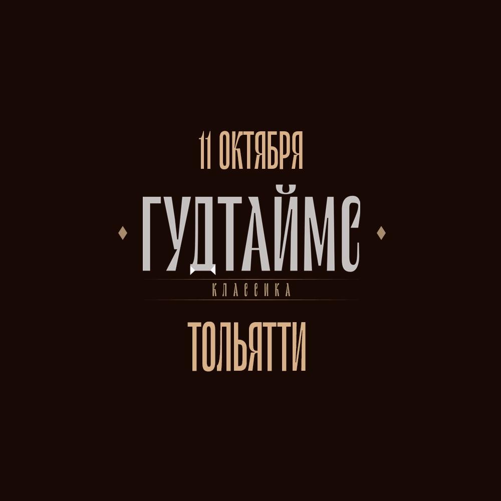 Афиша Тольятти 11.10 / ГУДТАЙМС / ТОЛЬЯТТИ ШТАБ КВАРТИРА