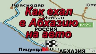 Как ехал в Абхазию на Авто и день первый в Абхазии