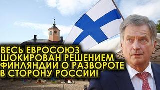 Весь Евросоюз шокирован решением Финляндии о развороте в сторону России!