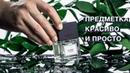 📸 Предметная фотография просто и красиво / Съемка для рекламы косметики и парфюма
