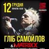 Глеб САМОЙЛОВ & The MATRIXX   ЛЬВІВ   12.12.2017