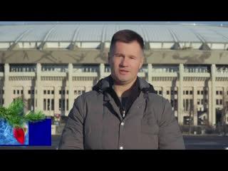 Новогоднее поздравление от Алексея Немова