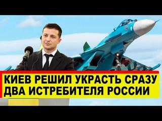 Киев решил украсть у России два истребителя - Новости и политика