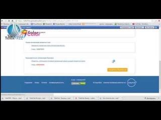 Новая полная регистрация в Telexfree! Оплата с карты! eWalet