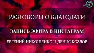 Евгений Никошенко и Денис Козлов - эфир в Инстаграм