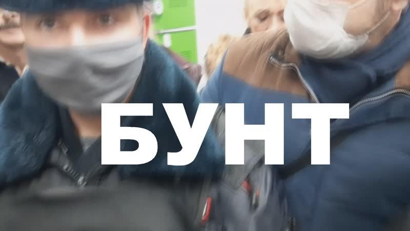 СКАНДАЛ В МАГАЗИНЕ Коронавирусный масочный режим в московском супермаркете фикс прайсе Fix Price cеть магазинов низких цен